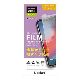 PGA iPhone XS Max 6.5インチ用 液晶保護フィルム PG-18ZSF03 衝撃吸収 アンチグレア