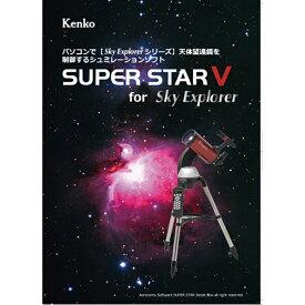 ケンコー・トキナー KenkoTokina 星空シミュレーションソフト SUPER STAR V SUPER STAR V