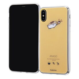 イングレム Ingrem iPhone X TPUケース+背面パネル/おしゅしだよ/あなご1 IJ-TCP8TP/OS030 あなご1