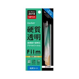 PGA iPhone XS 5.8インチ用液晶保護フィルム アクリル高硬度 PG-18XAR01 アクリル高硬度