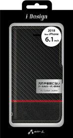 エアージェイ air-J iPhone XR 6.1インチ用 PBケース CB3
