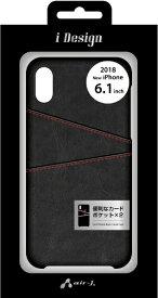 エアージェイ air-J iPhone XR 6.1インチ用 PBBケース BKR