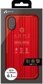 エアージェイ air-J iPhone XR 6.1インチ用 GBケース RD