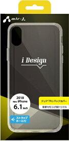 エアージェイ air-J iPhone XR 6.1インチ用 STPケース CL