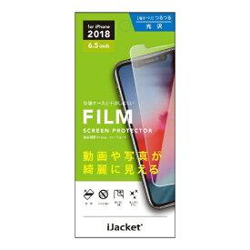 PGA iPhone XS Max 6.5インチ用 液晶保護フィルム PG-18ZHD01 画像鮮明