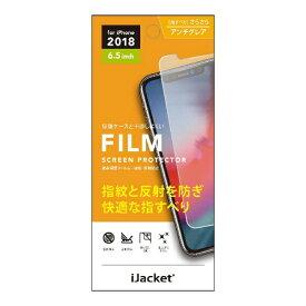 PGA iPhone XS Max 6.5インチ用 液晶保護フィルム PG-18ZAG01 指紋防止