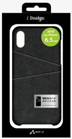 エアージェイ air-J iPhone XS Max 6.5インチ用 PBBケース BK