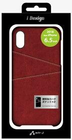エアージェイ air-J iPhone XS Max 6.5インチ用 PBBケース RD