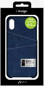エアージェイ air-J iPhone XS Max 6.5インチ用 PBBケース NV