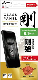 エアージェイ air-J iPhone XR 6.1インチ用ゴリラガラスパネル