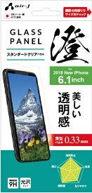 エアージェイ air-J iPhone XR 6.1インチ用スタンダードガラスパネル