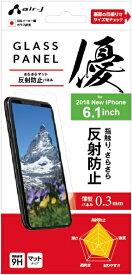 エアージェイ air-J iPhone XR 6.1インチ用反射防止ガラスパネル