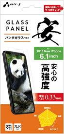 エアージェイ air-J iPhone XR 6.1インチ用パンダガラスパネル