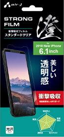 エアージェイ air-J iPhone XR 6.1インチ用衝撃吸収フィルター