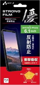 エアージェイ air-J iPhone XS Max 6.1インチ用衝撃吸収反射防止フィルター