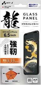 エアージェイ air-J iPhone XS Max 6.5インチ用ドラゴントレイルガラスパネル