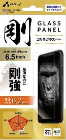 エアージェイ air-J iPhone XS Max 6.5インチ用ゴリラガラスパネル