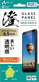 エアージェイ air-J iPhone XS Max 6.5インチ用スタンダードガラスパネル