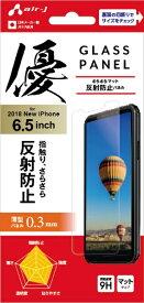 エアージェイ air-J iPhone XS Max 6.5インチ用反射防止ガラスパネル