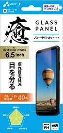 エアージェイ air-J iPhone XS Max 6.5インチ用ブルーライトカットガ゛ラスパネル