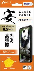 エアージェイ air-J iPhone XS Max 6.5インチ用パンダガラスパネル