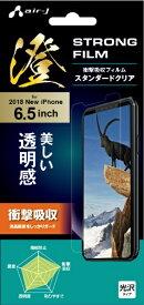 エアージェイ air-J iPhone XS Max 6.5インチ用衝撃吸収フィルター