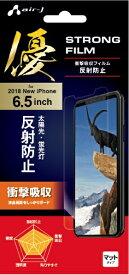 エアージェイ air-J iPhone XS Max 6.5インチ用衝撃吸収反射防止フィルター