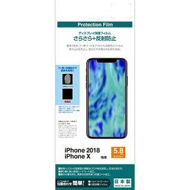 ラスタバナナ RastaBanana 【ビックカメラグループオリジナル】PB iPhone XS 5.8インチ さらさらフィルム BKS004IP858F