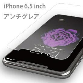 HAMEE ハミィ iPhone 6.5インチ専用 プレミアムガラス9H ミニマルサイズ 強化ガラス 液晶保護シート アンチグレア0.33mm 276-897812