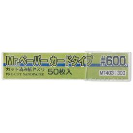 GSIクレオス GSI Creos Mr.ペーパー カードタイプ #600