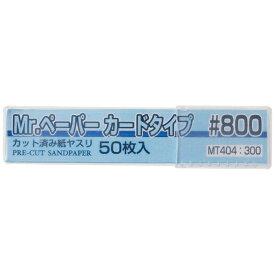 GSIクレオス GSI Creos Mr.ペーパー カードタイプ #800