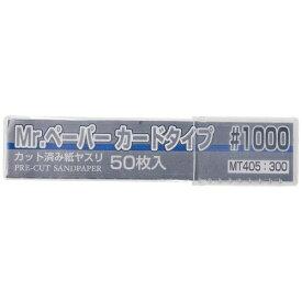 GSIクレオス GSI Creos Mr.ペーパー カードタイプ #1000