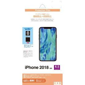 ラスタバナナ RastaBanana 【ビックカメラグループオリジナル】PB iPhone XS Max 6.5インチ フィルム BKS034IP865F