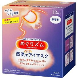 花王 Kao めぐりズム 蒸気でホットアイマスク 無香料 12枚
