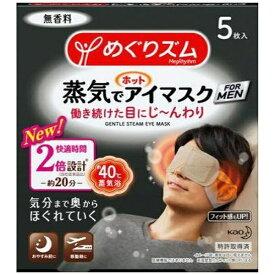 花王 Kao めぐりズム 蒸気でホットアイマスク FOR MEN 5枚