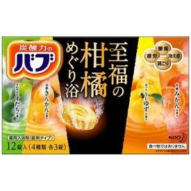 花王 Kao バブ 至福の柑橘めぐり浴(12錠) [入浴剤]