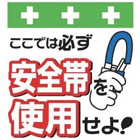 昭和商会 SHOWA SHOKAI SHOWA 単管シート ワンタッチ取付標識 イラスト版 T-001