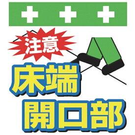昭和商会 SHOWA SHOKAI SHOWA 単管シート ワンタッチ取付標識 イラスト版 T-003