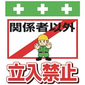 昭和商会 SHOWA SHOKAI SHOWA 単管シート ワンタッチ取付標識 イラスト版 T-007