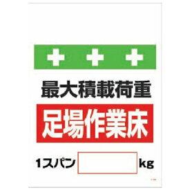 昭和商会 SHOWA SHOKAI SHOWA 単管シート ワンタッチ取付標識 イラスト版 T-009