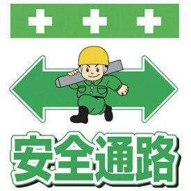 昭和商会 SHOWA SHOKAI SHOWA 単管シート ワンタッチ取付標識 イラスト版 T-012