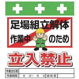 昭和商会 SHOWA SHOKAI SHOWA 単管シート ワンタッチ取付標識 イラスト版 T-015