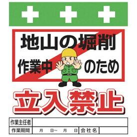 昭和商会 SHOWA SHOKAI SHOWA 単管シート ワンタッチ取付標識 イラスト版 T-018