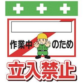 昭和商会 SHOWA SHOKAI SHOWA 単管シート ワンタッチ取付標識 イラスト版 T-020