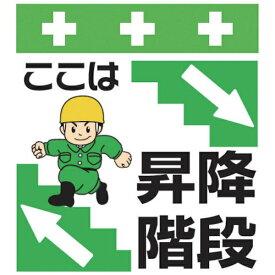 昭和商会 SHOWA SHOKAI SHOWA 単管シート ワンタッチ取付標識 イラスト版 T-021
