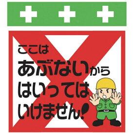 昭和商会 SHOWA SHOKAI SHOWA 単管シート ワンタッチ取付標識 イラスト版 T-026