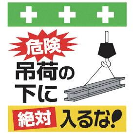 昭和商会 SHOWA SHOKAI SHOWA 単管シート ワンタッチ取付標識 イラスト版 T-027