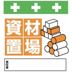 昭和商会 SHOWA SHOKAI SHOWA 単管シート ワンタッチ取付標識 イラスト版 T-029