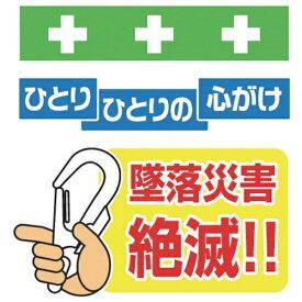 昭和商会 SHOWA SHOKAI SHOWA 単管シート ワンタッチ取付標識 イラスト版 T-044