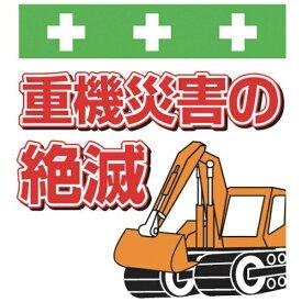 昭和商会 SHOWA SHOKAI SHOWA 単管シート ワンタッチ取付標識 イラスト版 T-045